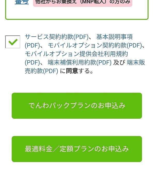 エキサイトモバイル 申し込み手順