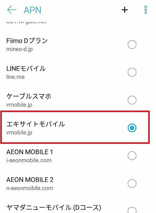 エキサイトモバイル APN設定