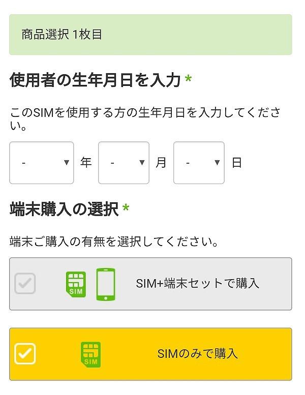 エキサイトモバイル申し込み手順