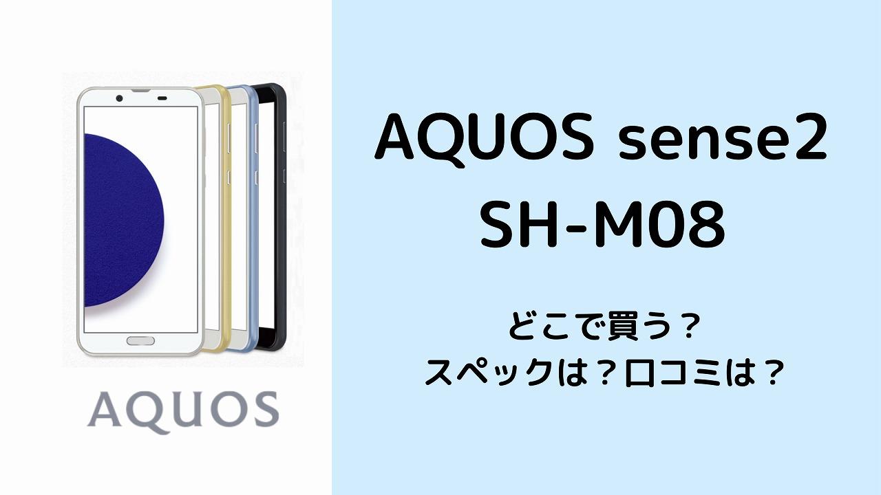 AQUOS sense2 SH-M08 口コミ レビュー