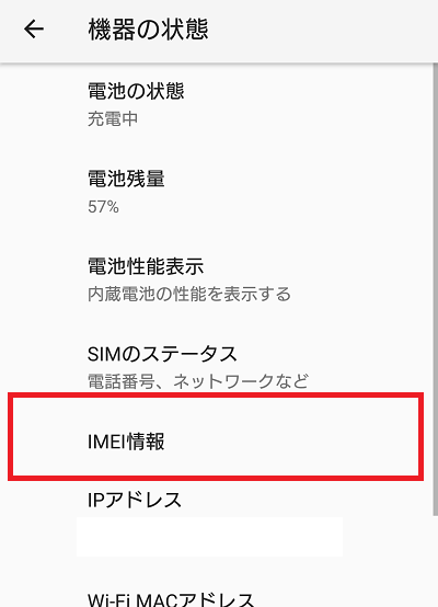 Android IMEI確認方法