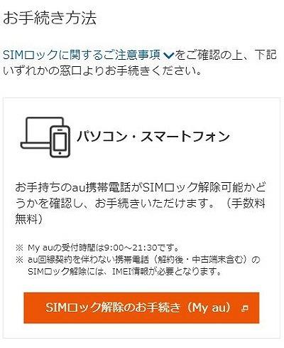 SIMロック解除 My au