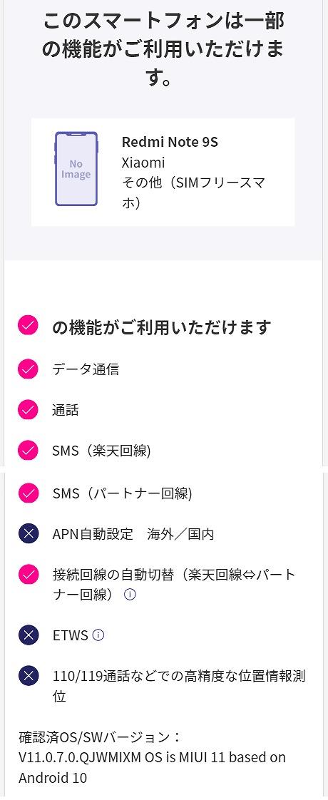 Redmi Note 9S 楽天モバイル動作確認