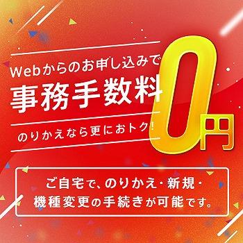 ソフトバンクオンラインショップ 事務手数料無料キャンペーン