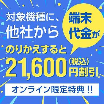 ソフトバンクオンラインショップ MNP乗り換えキャンペーン