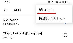 BIGLOBEモバイル APN設定 Android