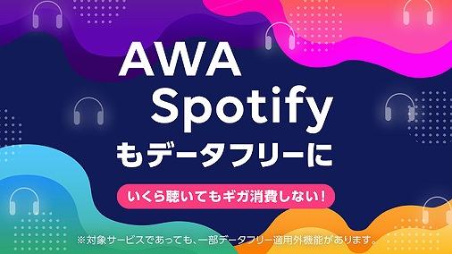 LINEモバイル AWA Spotify