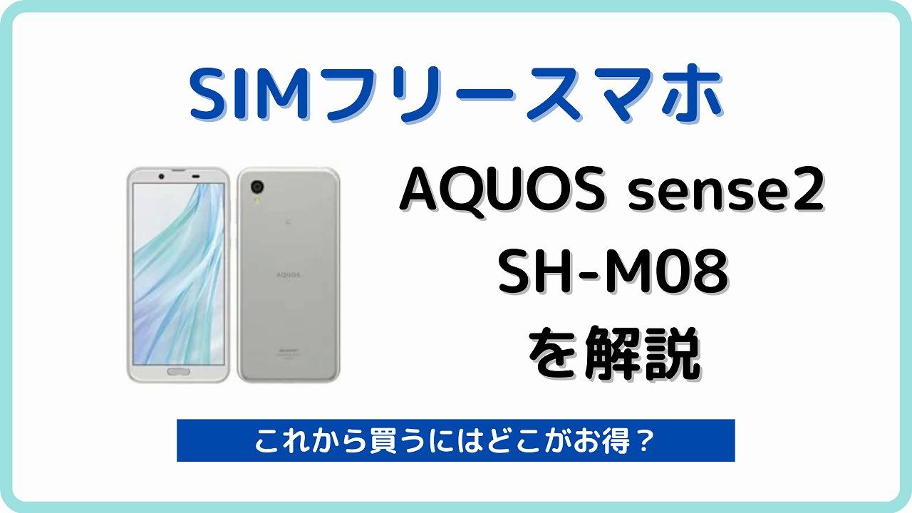 AQUOS sense2 SH-M08 レビュー