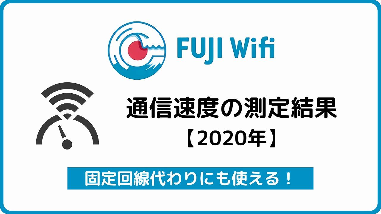 FUJI Wifi フジワイファイ 速度測定結果