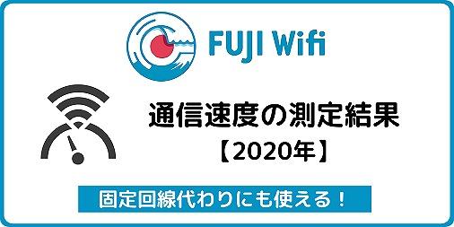 FUJI Wifi 速度測定結果