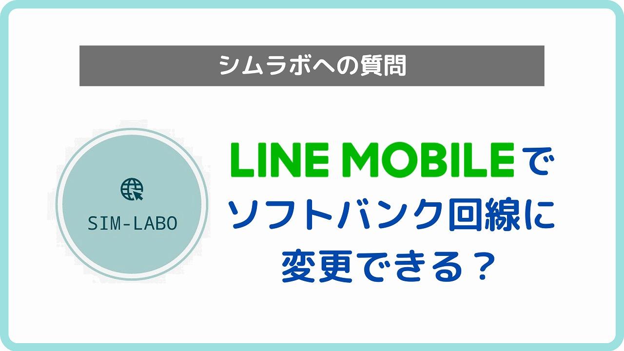 シムラボへの質問 LINEモバイル ソフトバンク回線 回線変更