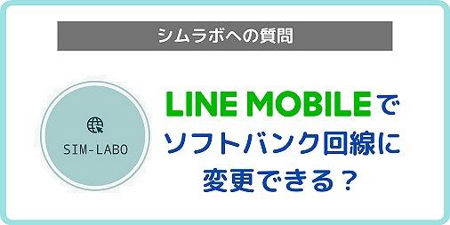 LINEモバイル ソフトバンク回線 回線変更