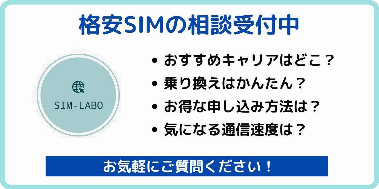 格安SIMに関する相談・質問