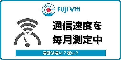 FUJI Wifi フジワイファイ 速度