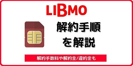 LIBMO リブモ 解約