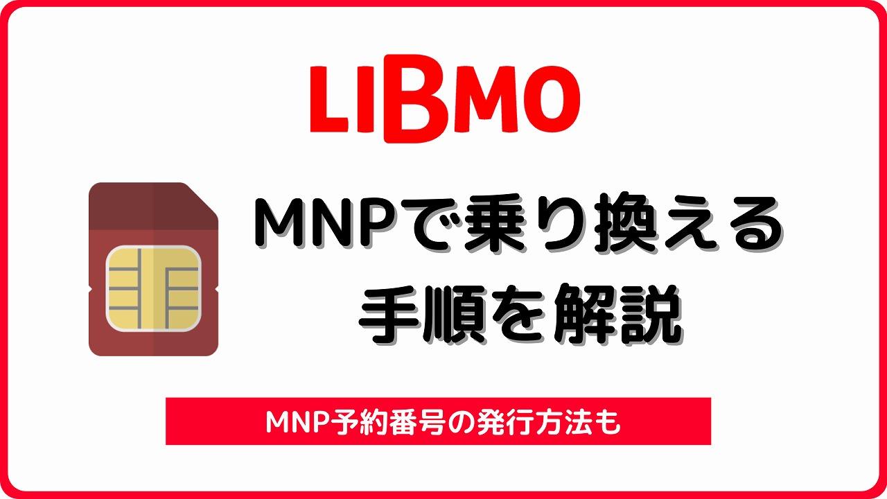 LIBMO リブモ MNP転出 MNP乗り換え