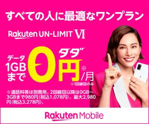 楽天モバイル 1GB 0円 無料 バナー