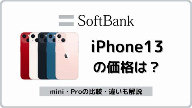 ソフトバンク iPhone13