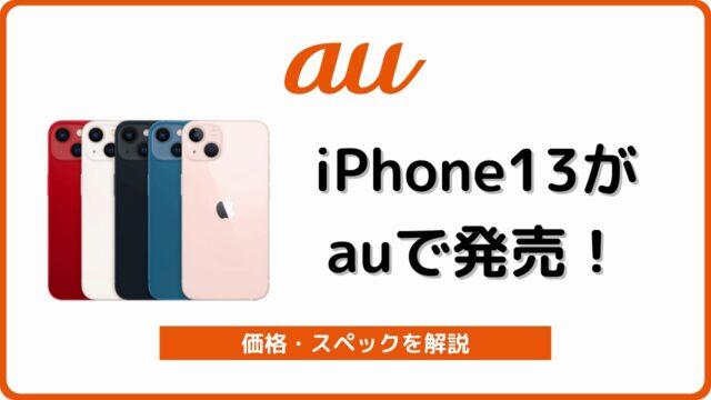 au iPhone13
