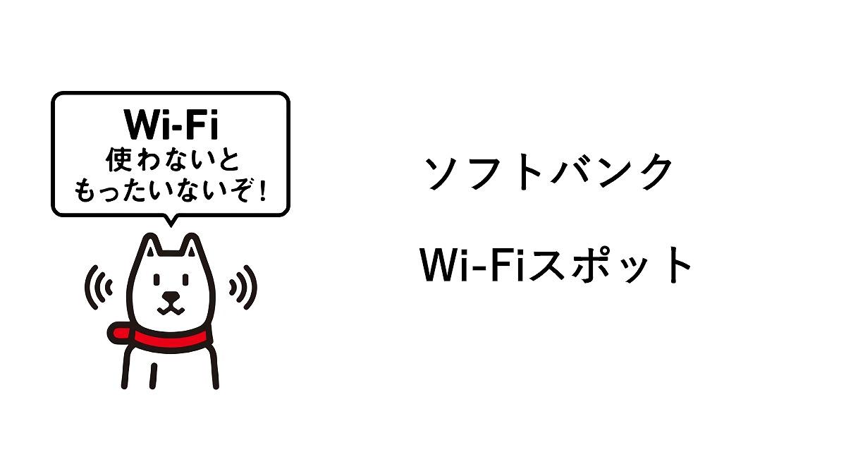 ソフトバンクWi-Fiスポット