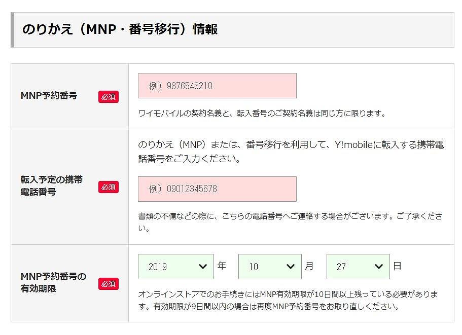 ワイモバイルMNP画面