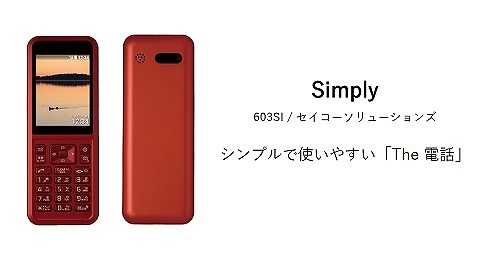 ワイモバイル_シンプリー