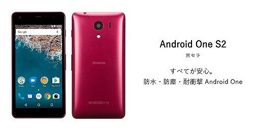 ワイモバイル_Android One S2