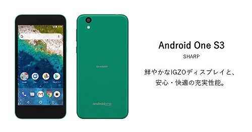 ワイモバイル_Android One S3