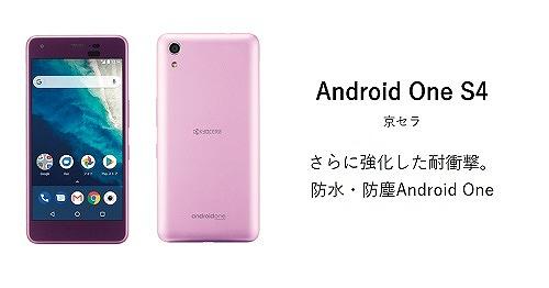 ワイモバイル_Android One S4
