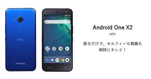 ワイモバイル_Android One X2