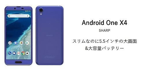 ワイモバイル_Android One X4