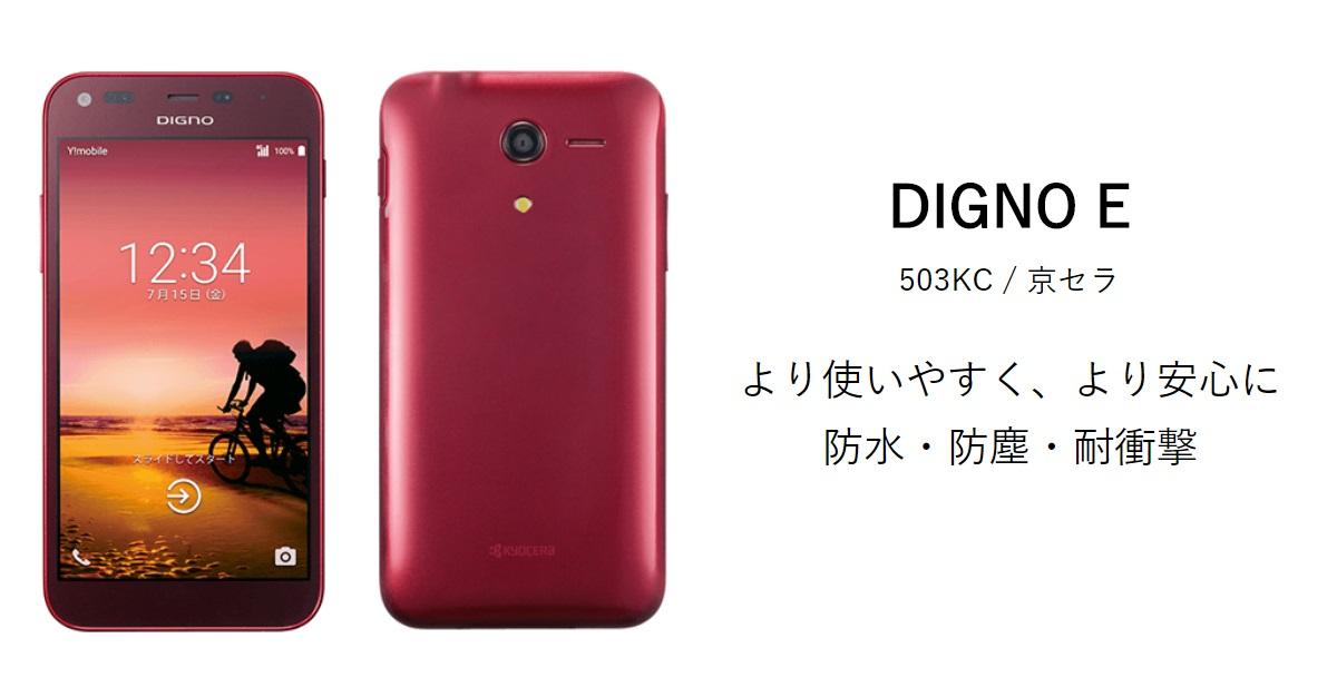 ワイモバイル_DIGNO E