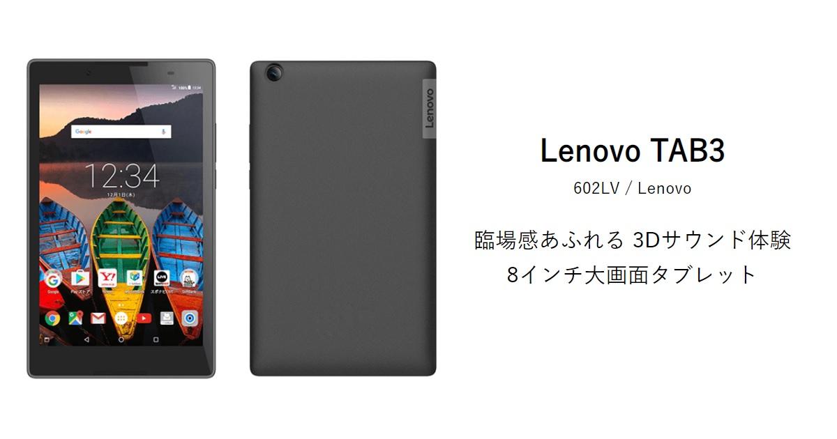 Lenovo TAB3 ワイモバイル