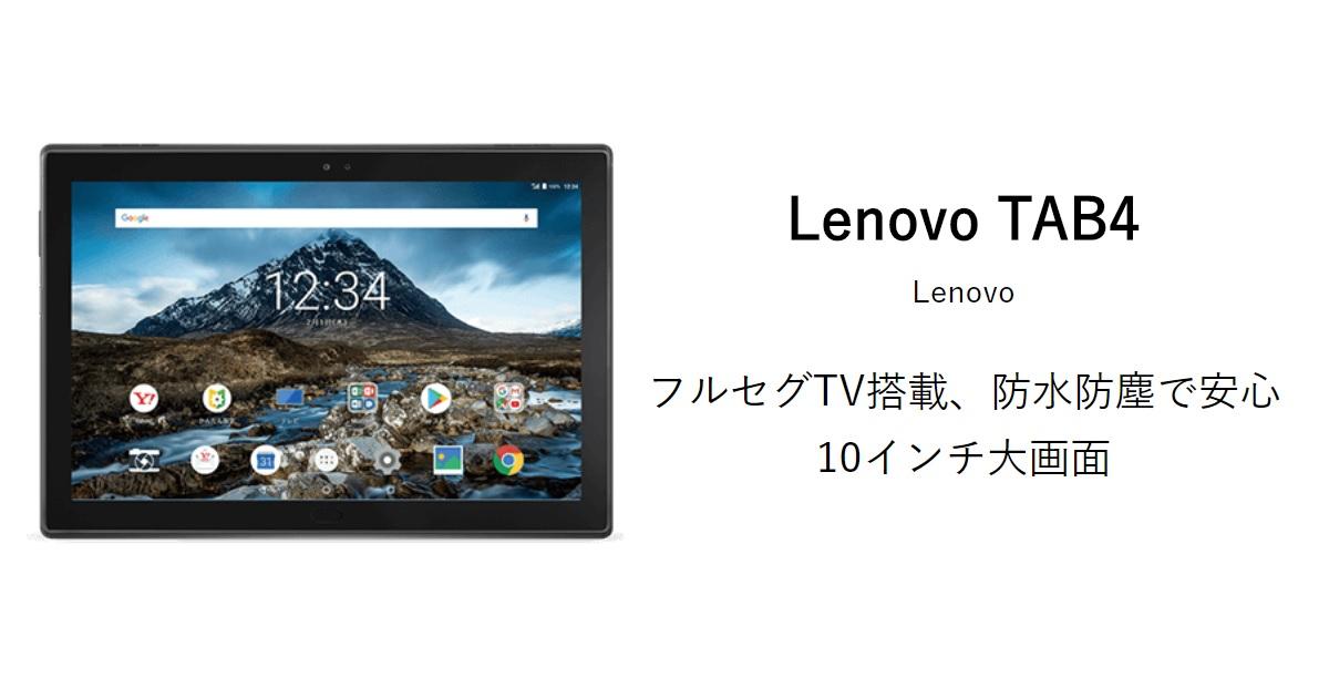 Lenovo TAB4_ワイモバイル
