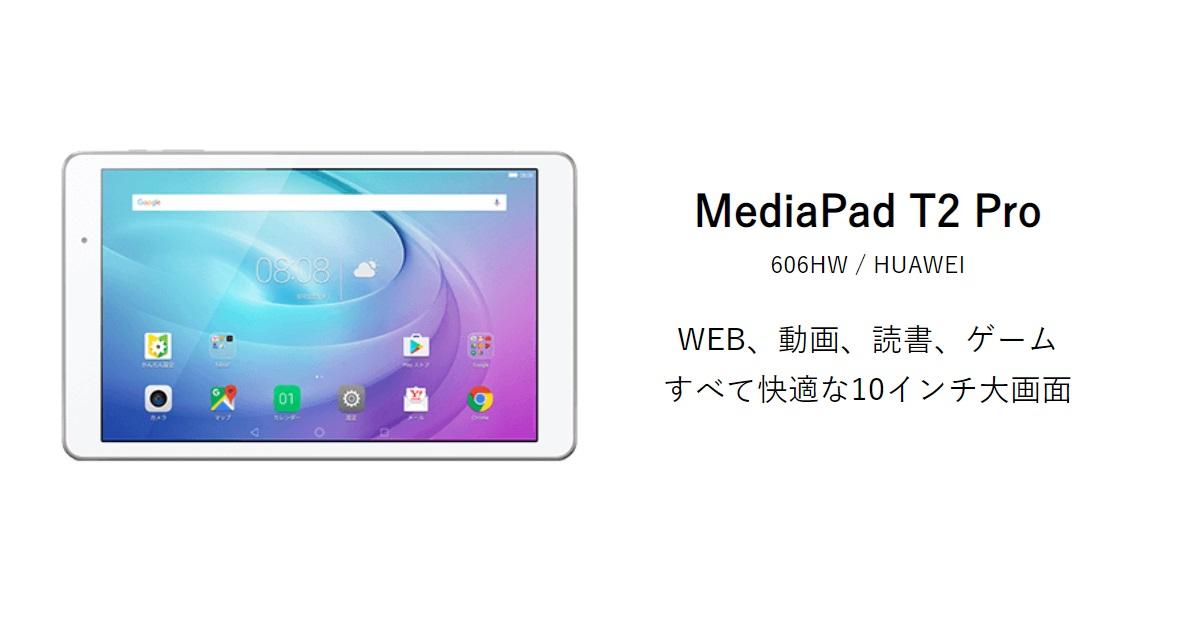 MediaPad T2 Pro ワイモバイル