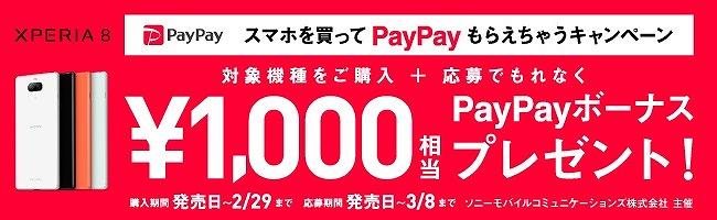 Xperia8_PayPayキャンペーン