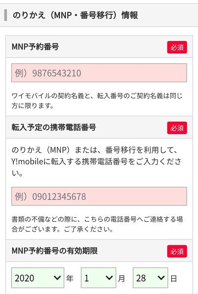 iPhone用SIM契約手順