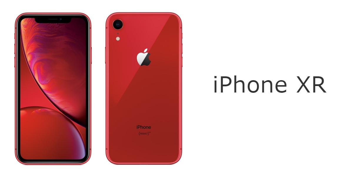 iPhone XR_アイキャッチ