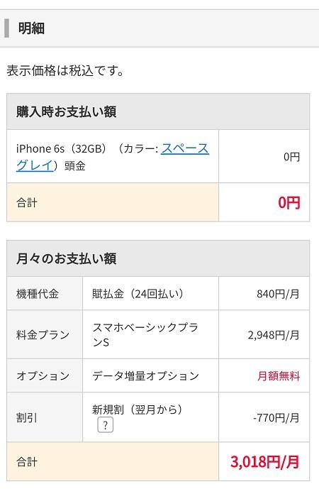 iPhone6S料金シミュレーション