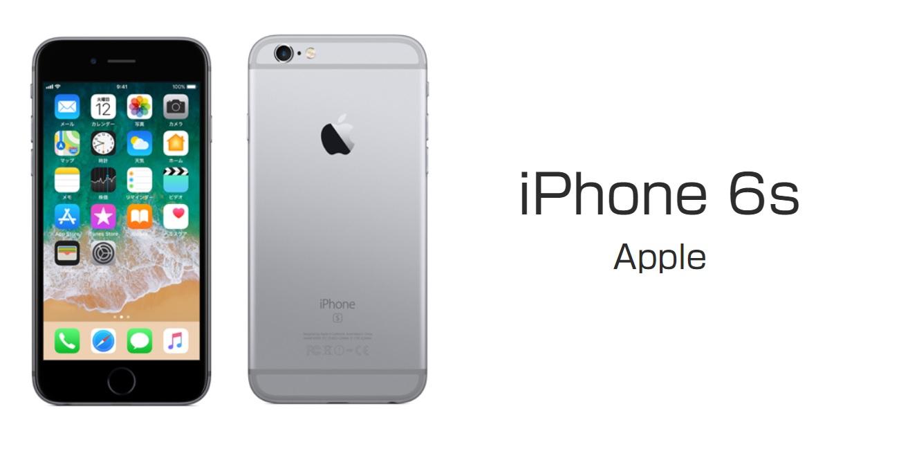 iPhone6S_アイキャッチ ワイモバイル