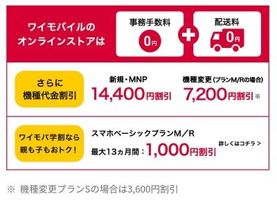 Android One S7のオンライン割引