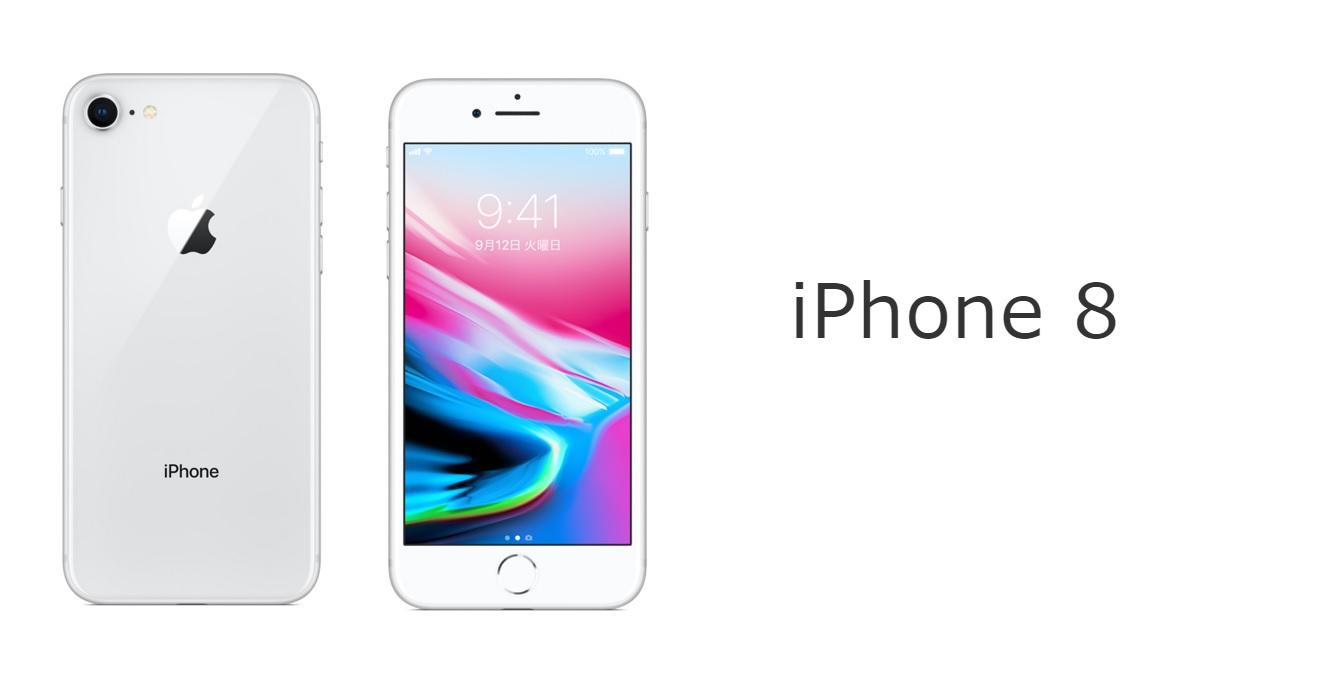 iPhone8_ワイモバイル