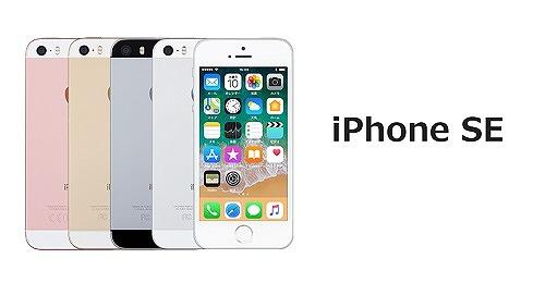 ワイモバイル_iPhone SE
