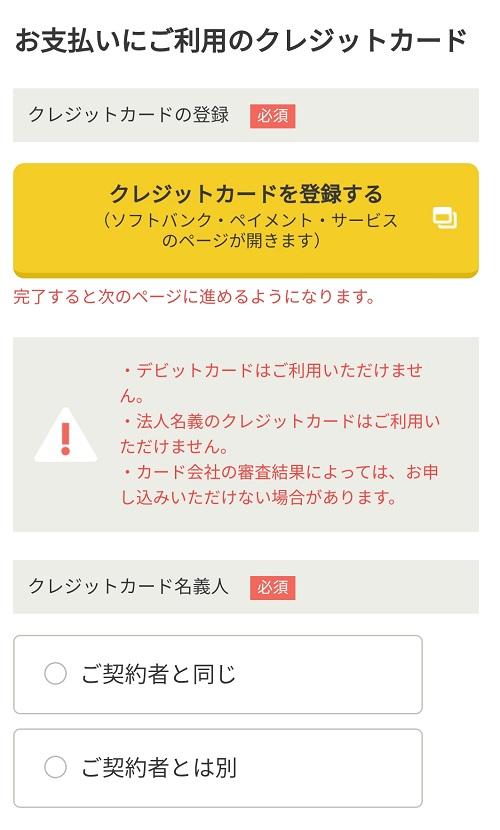 ワイモバイルへの乗り換え手順(Yahoo!)