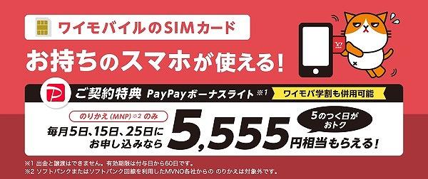 Yahoo!モバイル公式 SIMのみ特典