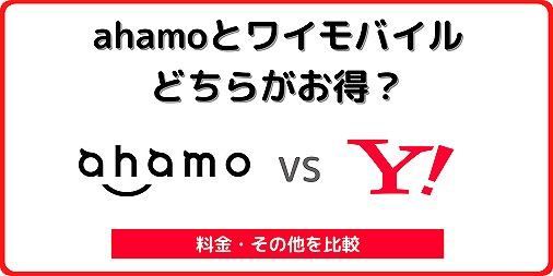 ワイモバイル ahamo アハモ 比較