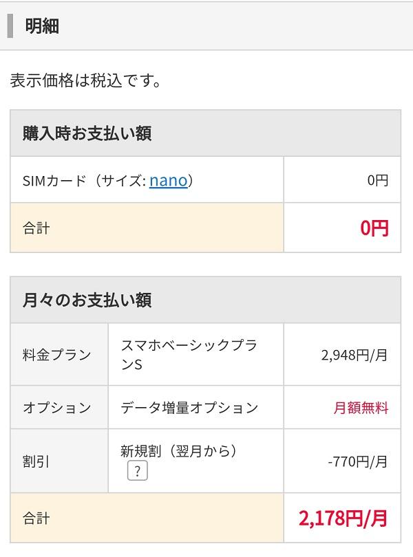 ワイモバイル iPhone用SIM契約
