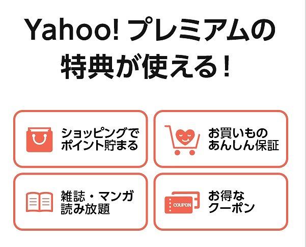 ワイモバイル Yahoo!プレミアム