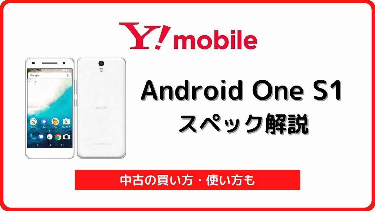 ワイモバイル Android One S1