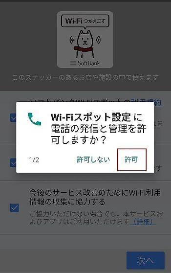 ソフトバンクWi-Fiスポット Android 設定